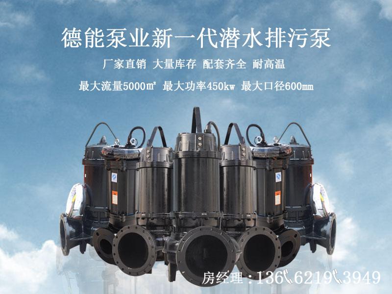 潜水排污泵合集广告图4.jpg