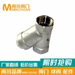 四川閩川  不銹鋼絲口過濾器 DN50 三通管 配件