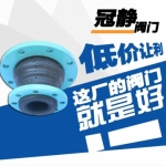 四川JDX型弹力管道减震器异径接头厂家直销