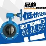 成都蝸輪法蘭蝶閥D341X-16 DN100廠家直銷