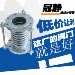 四川軸向內壓式波紋補償器TB型DN100國標廠家直銷