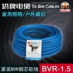 成都 塔牌线缆 BVR1.5 100米 铜芯电缆线价格