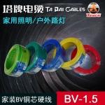 成都 塔牌 BV1.5平方 100米   电线电缆价格表