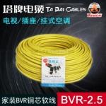 四川 塔牌电缆  BVR2.5平方 单芯单股铜芯软线 价格