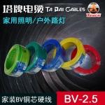 成都供应 三电塔牌 家装电线 BV2.5 铜芯硬线