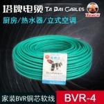 四川成都 塔牌电缆 BVR4 100米 硬线电缆线价格