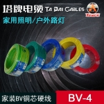 成都 三电塔牌 电线电缆 BV4 100米  铜芯线价格