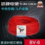 四川塔牌 电线电缆 100米 BV6 多股铜芯软线  价格