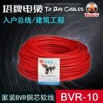 四川塔牌电线电缆价格表BVR10多芯铜电线100m