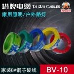 四川 塔牌电缆 100米 BV10 铜芯线 同轴电缆价格