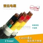 成都 翌达电缆VV/YJV/YJV22 4*25 4芯 电缆