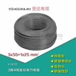 四川 翌达电缆 VV/YJV/YJV22 3*50+1*12