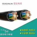 四川 翌达电缆 VV/YJV/YJV22 5*10 五芯电缆
