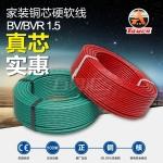 三电塔牌 BV/BVR国标1.5平方 成都电线电缆价格