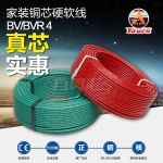 三电塔牌电线电缆BV/BVR国标4平方 同轴电缆价格