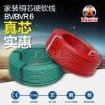 成都三电塔牌 100米BV/BVR国标6平方 电线电缆价格