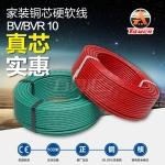三电塔牌 成都电线电缆 BV/BVR国标10平米 绝缘电线