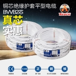 三电塔牌国标BVVB2芯1.5 2.5 4平方橡套电缆价格