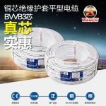 四川三电塔牌 BVVB 3芯 同轴电缆价格 成都绝缘电线