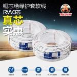 四川三电塔牌 橡套电缆 电源线3芯RVV3 100米  价格