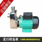 成都老百姓微型电泵 25LBFS-8-0.25D 四川代理商