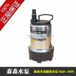 成都 森森 多功能潜水泵 HSQ-4000 成都代理商