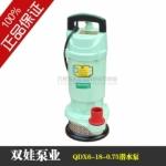双娃 潜水泵 QDX6-18-0.75 四川潜水电代理商
