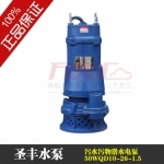 WQD系列污物污水泵 220V潜水泵 工业防腐泵