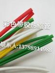新产品白色,红色,蓝色,绿色,灰色,黑色,透明带胶热缩管
