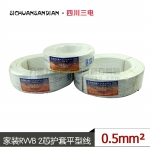 四川三电 电线电缆  100米 RVVB 2×0.5 软线