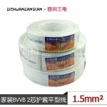 四川三电 电线电缆  100米 BVVB 2×1.5 硬线