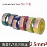 四川三电 电线电缆 100米 BVR2.5 阻燃线国标 软线