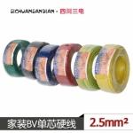四川三电 电线电缆 100米 BV2.5 阻燃线国标 硬线