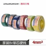 四川三电 电线电缆 100米 BV4 阻燃线国标 硬线