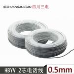 四川供应 三电宏济 HBYV 国标 2芯电话线 0.5mm