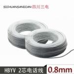 三电宏济 HBYV 国标 2芯电话线 0.8mm