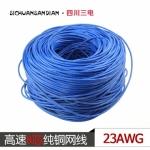 高速8芯国标超五类网络线23AWG 超长传输
