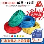 成塑电缆 100米 BV/BVR10平方 国标铜芯硬软线 红