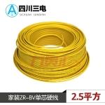 四川三电家装阻燃铜芯单芯电线ZR-BV2.5国标100米红色