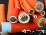 电镀专用火牛线耐酸碱耐腐蚀 橙色火牛线RVV 70平方 专业
