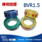 成都神州线缆 100米BVR1.5 原厂正品