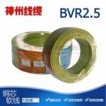 交联电缆合作厂家 成都电线100米 BVR2.5