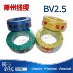 四川供应 神州线缆100米 BV2.5  硬线