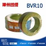 交联电缆合作厂家 神州线缆100米 BVR10 原厂正品
