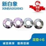 成都紧固件标准 金属垫片规格 国标花垫Φ6