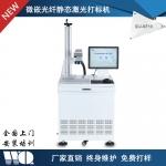 广州激光打标机光纤汽车配件打码机五金金属镭雕机