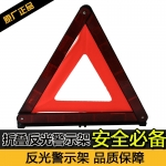 成都恒洲供应 三角架  警示架 安全警示牌 三脚架 反光 盒