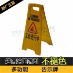 成都恒洲供应 A字告示牌 黄色标牌 人字警示牌 加厚正品