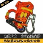 四川祥泰 五點式作業安全帶 防墜落 雙背雙大鉤 安全繩