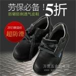 成都供应 威安特 工作安全鞋 真皮透气 耐磨耐油
